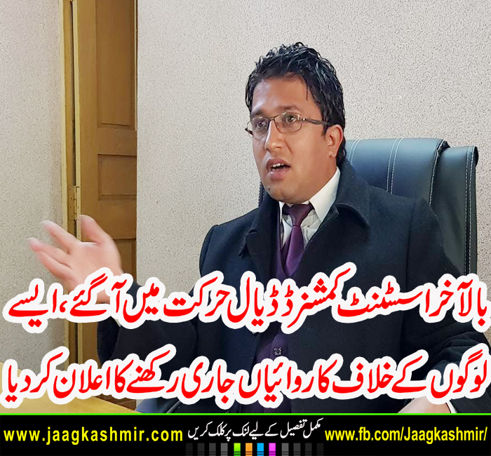 how to become assistant commissioner in pakistan