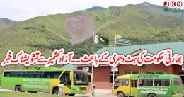 Mirpur AJK Latest News